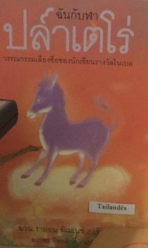 a21-platero-y-yo-thai