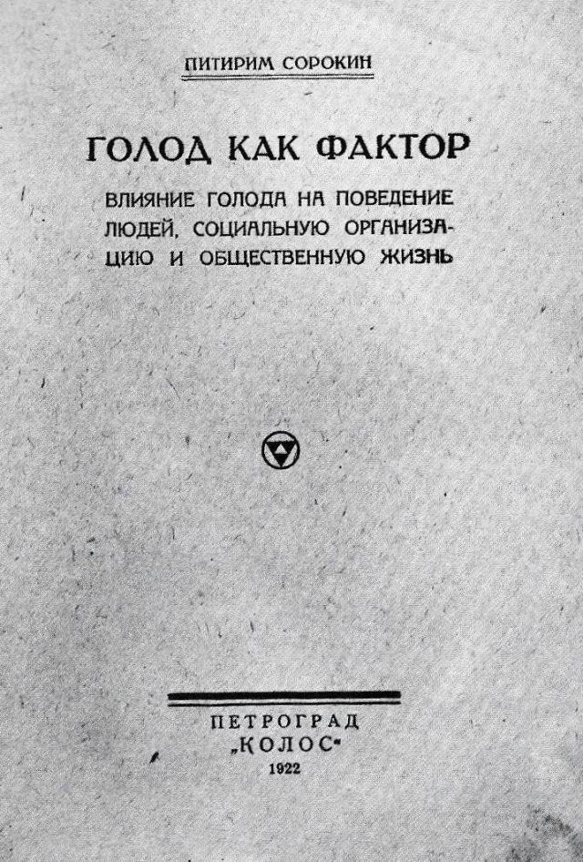 title page, 'Golod kak Faktor'.jpg